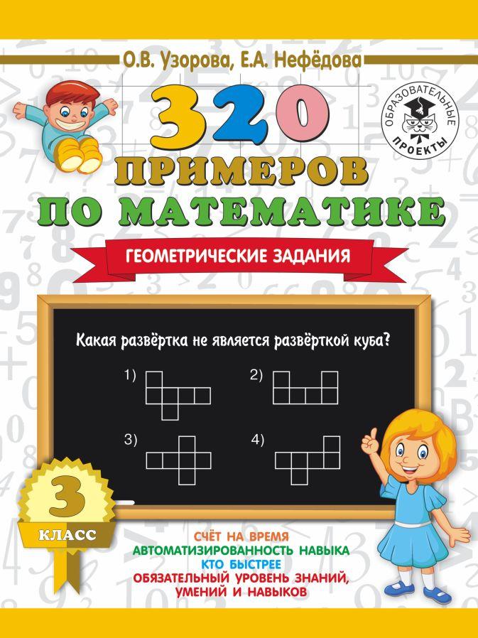 Узорова О. В., Нефедова Е.А. - 320 примеров по математике. Геометрические задания. 3 класс. обложка книги