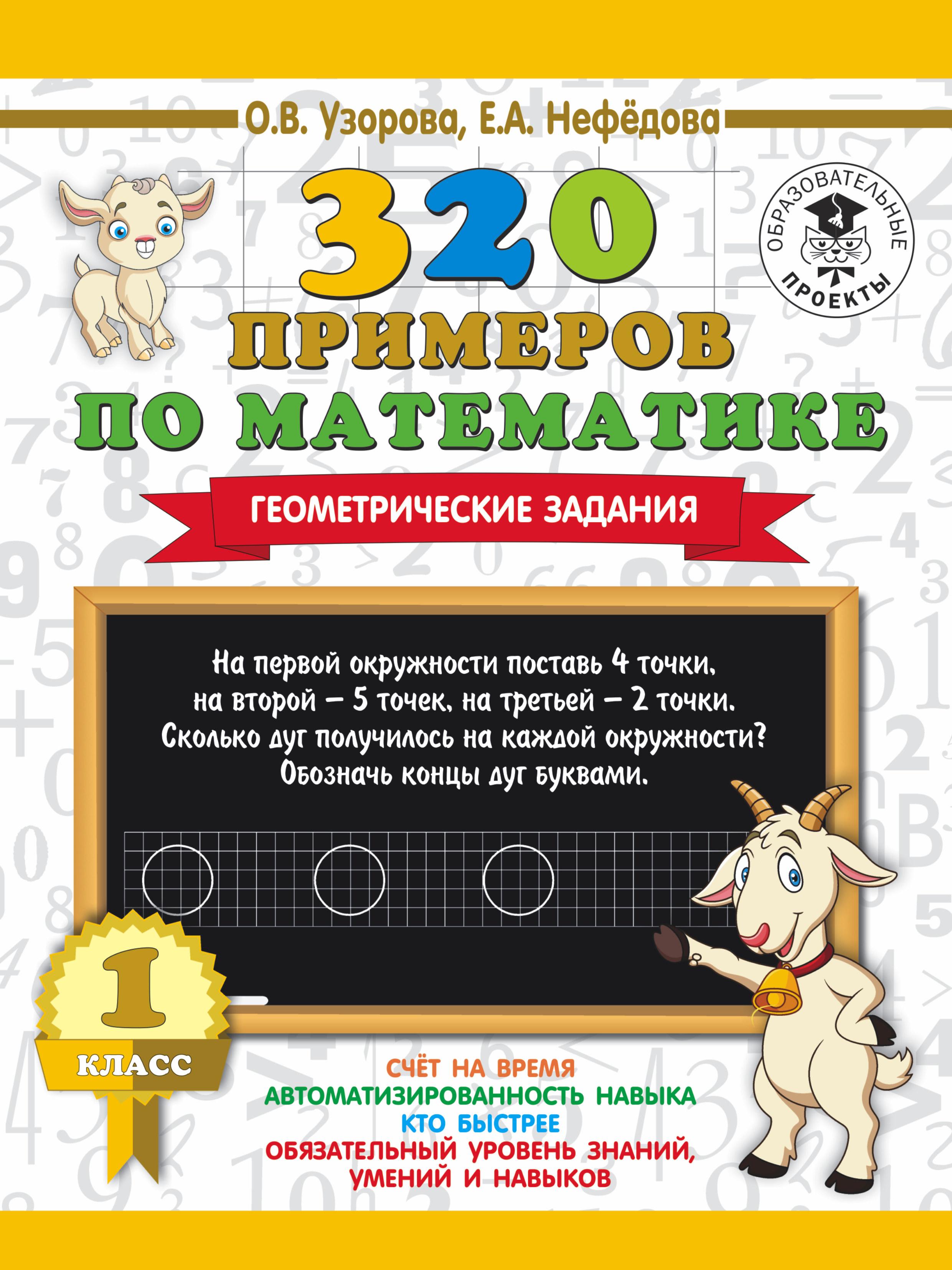 320 примеров по математике. Геометрические задания. 1 класс.