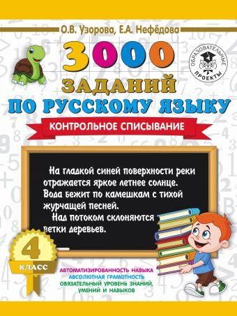 3000 заданий по русскому языку. 4 класс. Контрольное списывание. Узорова О.В., Нефедова Е.А.