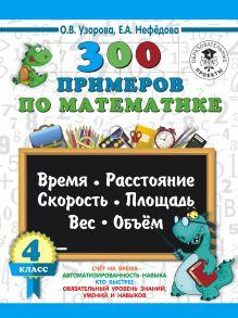 300 примеров по математике. 4 класс. Время, расстояние, площадь, скорость, вес и объем.