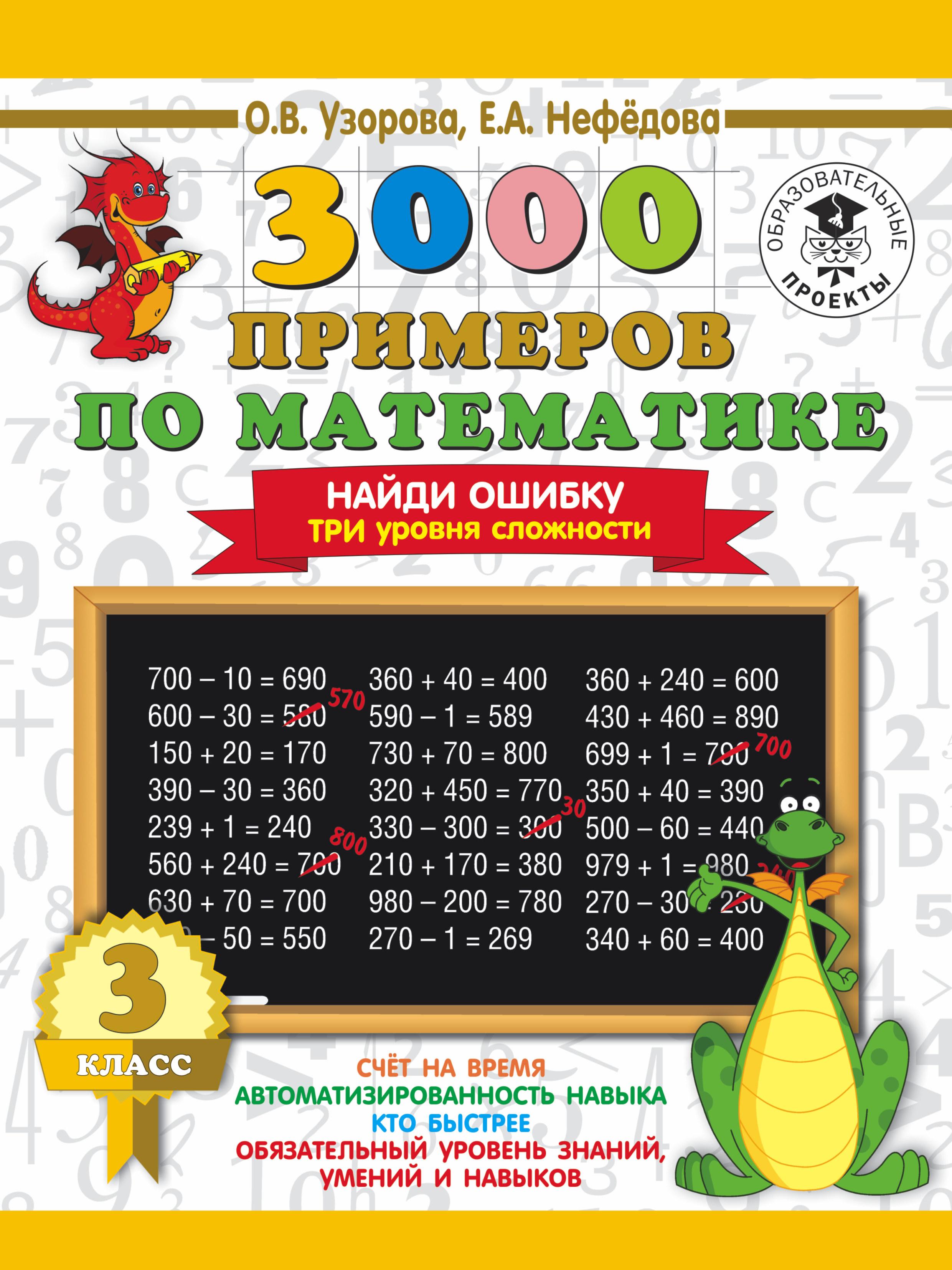 3000 примеров по математике. 3 класс. Найди ошибку. Три уровня сложности