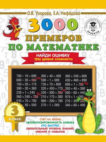 3000 примеров по математике. 3 класс. Найди ошибку. Три уровня сложности Узорова О.В.