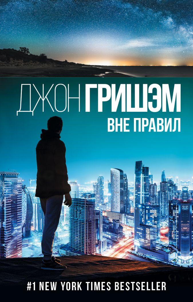Джон Гришэм - Вне правил обложка книги