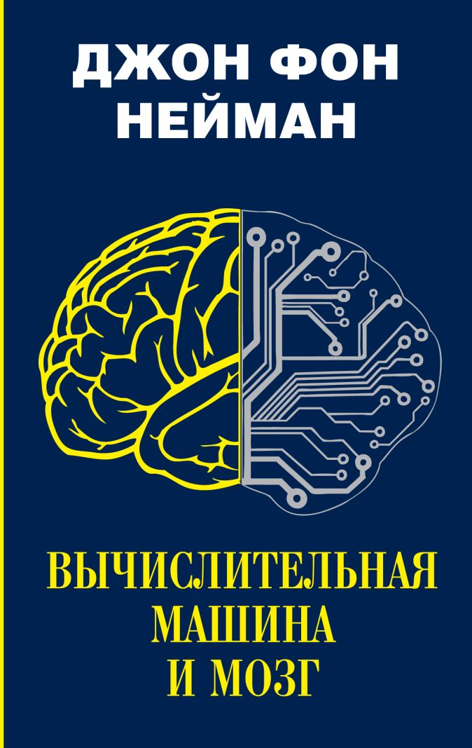 Джон фон Нейман - Вычислительная машина и мозг обложка книги