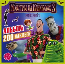 Монстры на каникулах 3. Альбом 200 наклеек (нов)