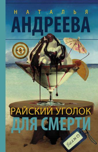 Райский уголок для смерти Наталья Андреева