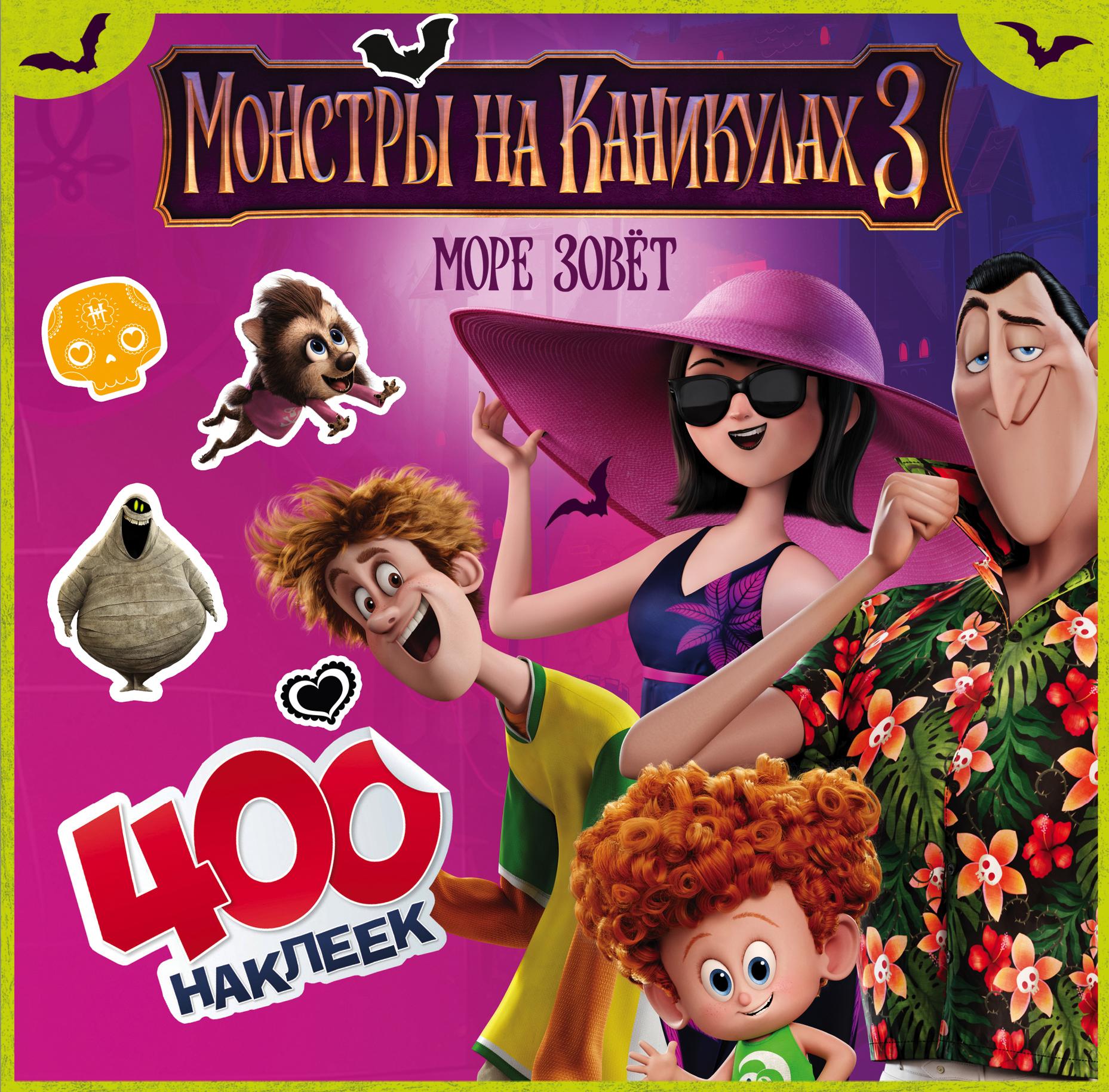 . Монстры на каникулах 3. 400 наклеек (нов) набор для творчества lori радужный песок набор из 6 цветов