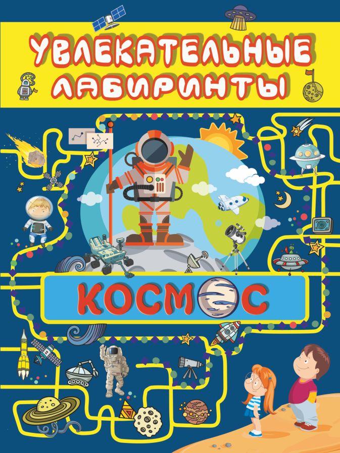 Третьякова А.И. - Космос обложка книги