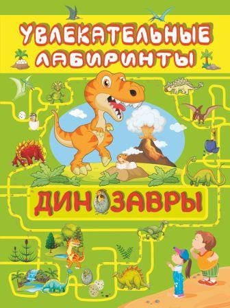 Третьякова А.И. - Динозавры обложка книги