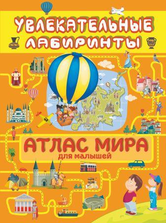 Третьякова А.И. - Атлас мира для малышей обложка книги