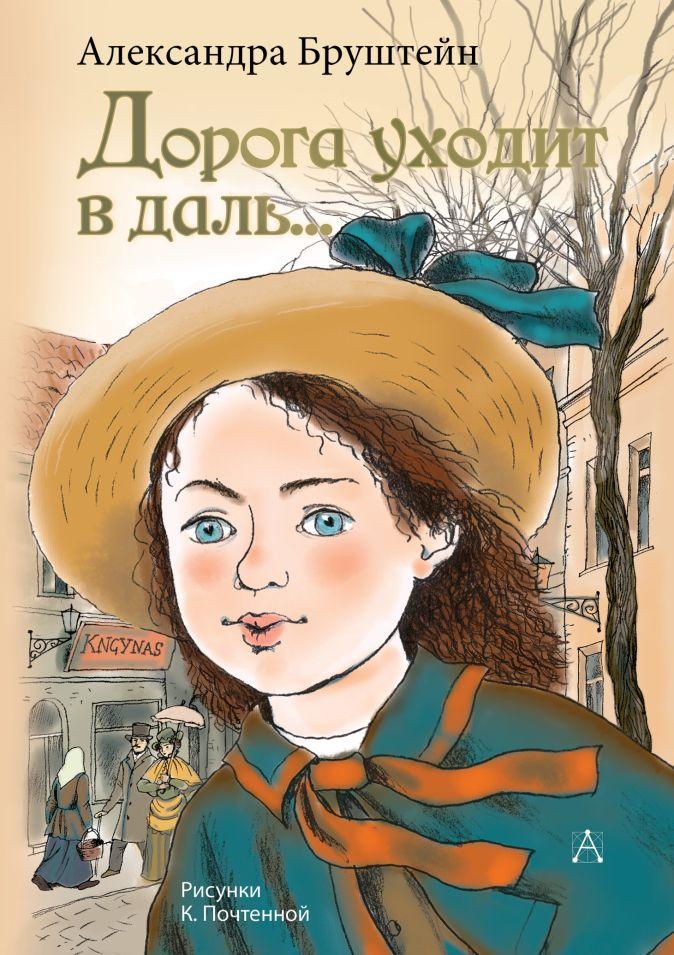 Александра Бруштейн - Дорога уходит в даль... обложка книги
