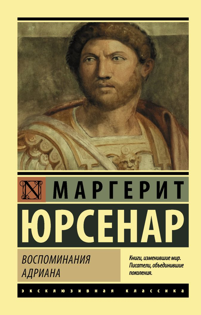 Маргерит Юрсенар - Воспоминания Адриана обложка книги