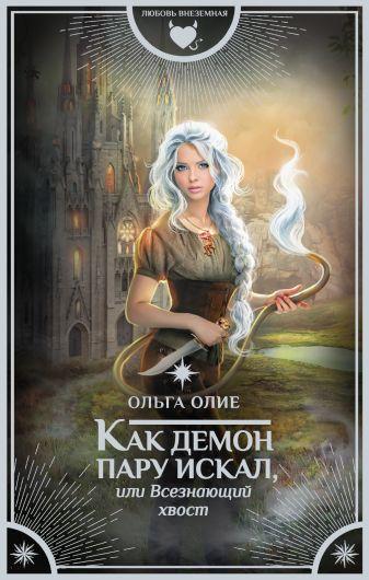 Ольга Олие - Как демон пару искал, или Всезнающий хвост обложка книги