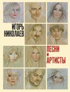 Николаев И.Ю. - Песни и артисты' обложка книги