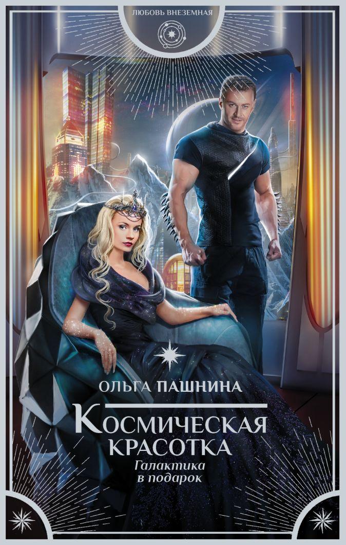 Ольга Пашнина - Космическая красотка. Галактика в подарок обложка книги