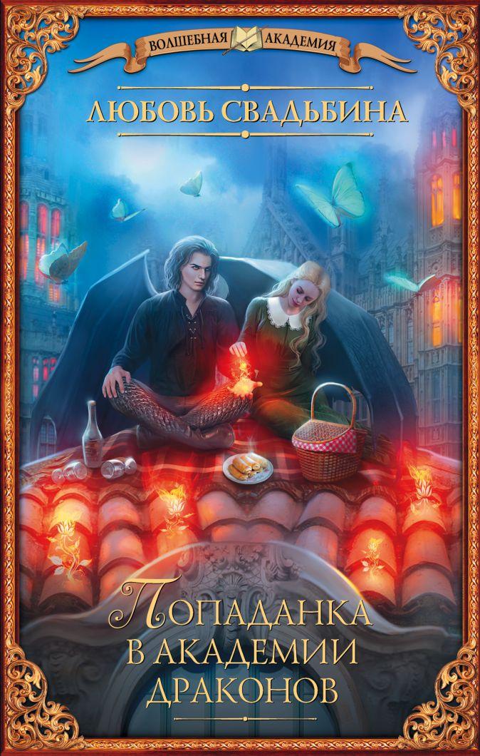 Любовь Свадьбина - Попаданка в академии драконов обложка книги