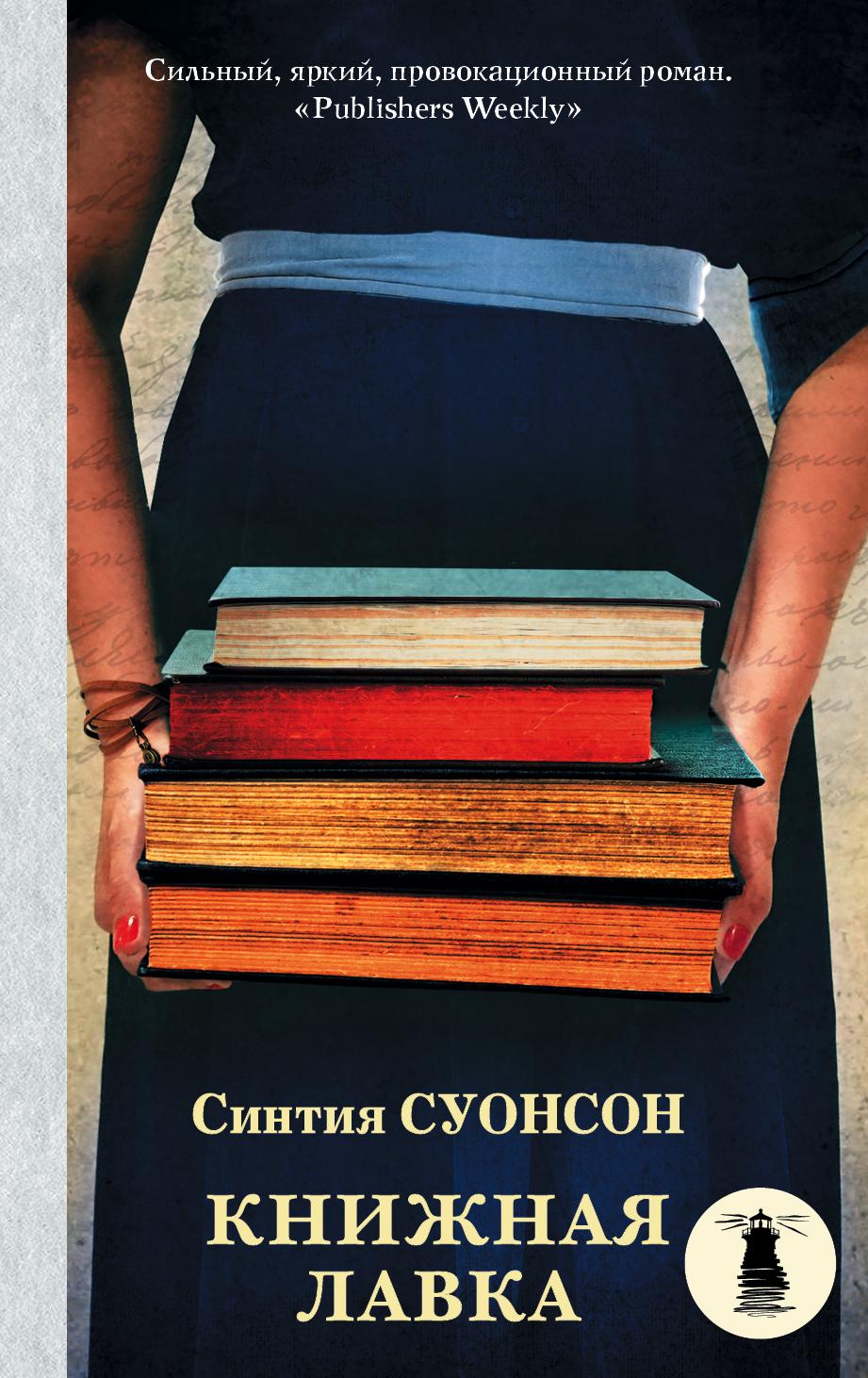 Синтия Суонсон Книжная лавка о чем мечтать как понять чего хочешь на самом деле и как этого добиться