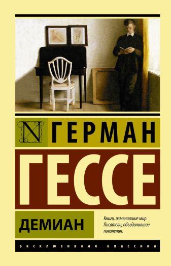 Герман Гессе - Демиан обложка книги