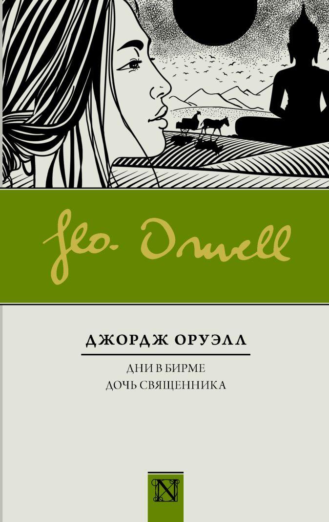 Джордж Оруэлл - Дни в Бирме. Дочь священника обложка книги