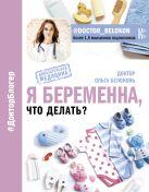Белоконь Ольга - Я беременна, что делать?' обложка книги