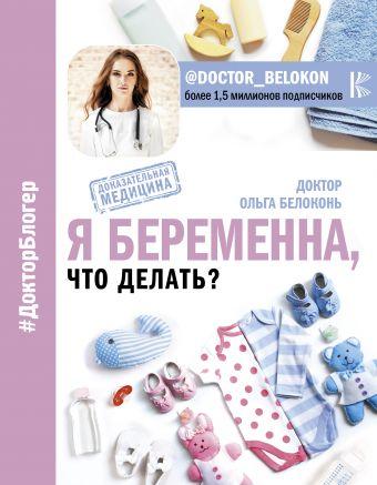 Я беременна, что делать... Доктор Ольга