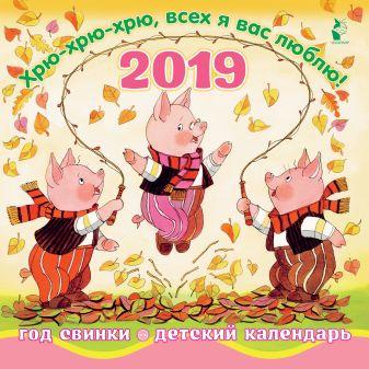 С. Маршак, С. Михалков, К. Чуковский и др. - Год свинки. Хрю-хрю-хрю, всех я вас люблю! обложка книги