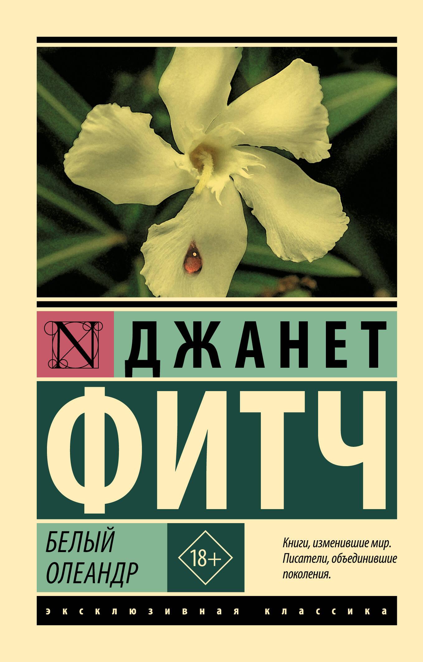 Джанет Фитч Белый олеандр