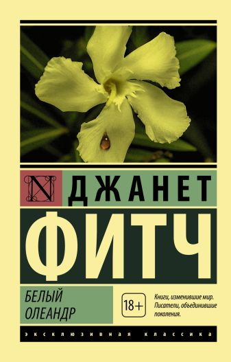 Джанет Фитч - Белый олеандр обложка книги