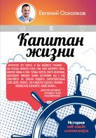 Осколков Е.М. - Капитан жизни. История миллионера, который сделал себя' обложка книги
