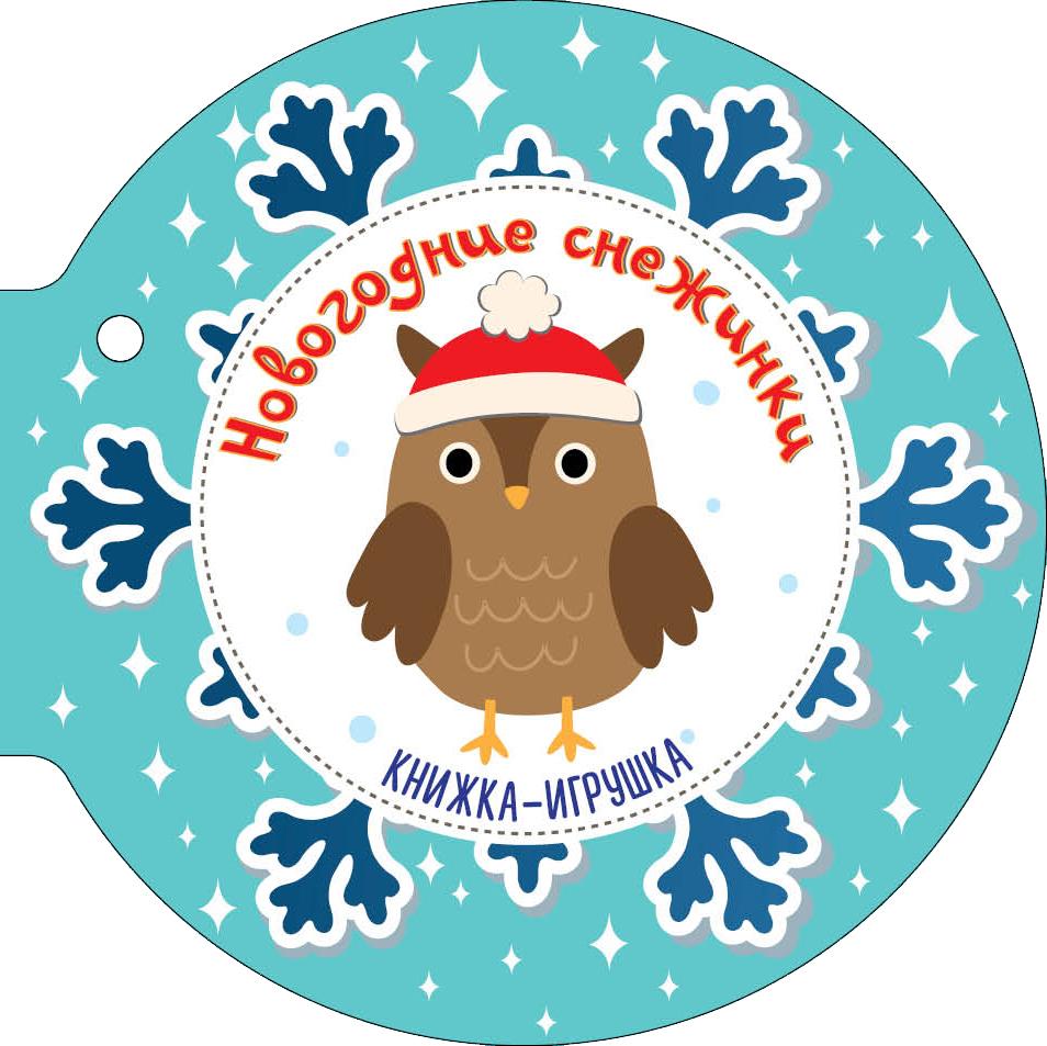 Маршак С.Я. и др. Новогодние снежинки и ёлочные шарики