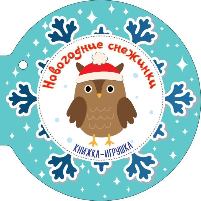 Новогодние снежинки и ёлочные шарики Маршак С.Я. и др.