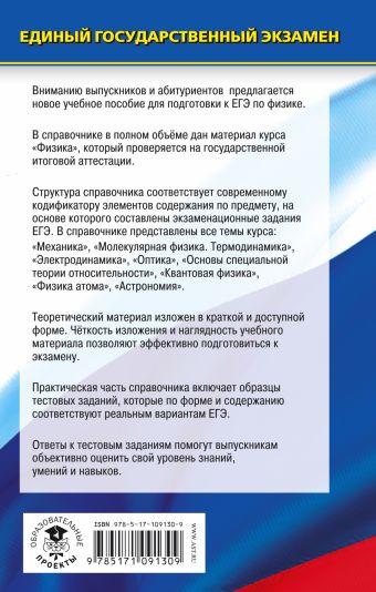 ЕГЭ. Физика. Новый полный справочник для подготовки к ЕГЭ Пурышева Н. С., Ратбиль Е.Э.