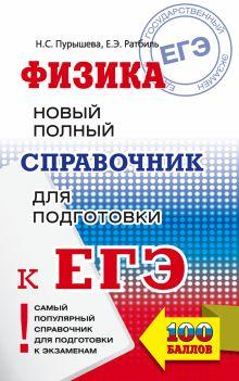 Самый популярный справочник для подготовки к ЕГЭ