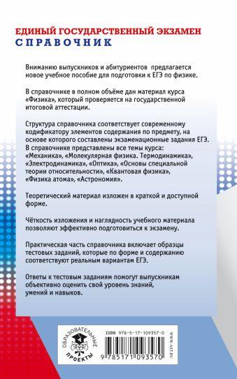 ЕГЭ. Физика. Новый полный справочник для подготовки к ЕГЭ Пурышева Н.С., Ратбиль Е.Э.