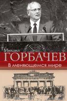 Горбачев М.С. - В меняющемся мире' обложка книги