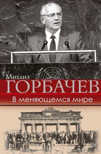 Горбачев М.С. - В меняющемся мире обложка книги