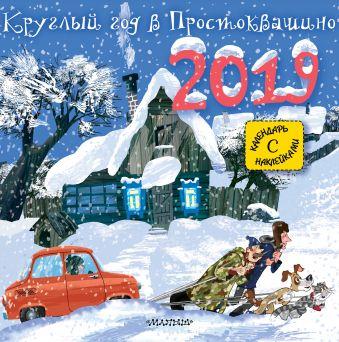 Круглый год в Простоквашино Успенский Э.Н.