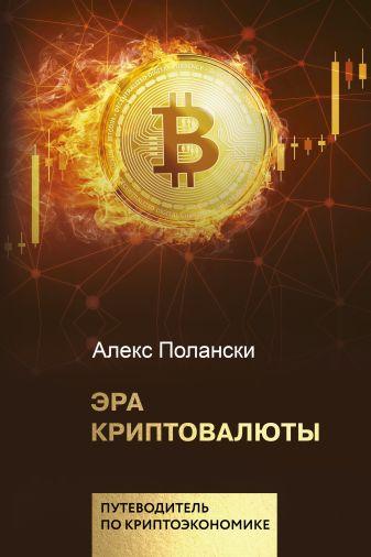 Алекс Полански - Эра криптовалюты обложка книги