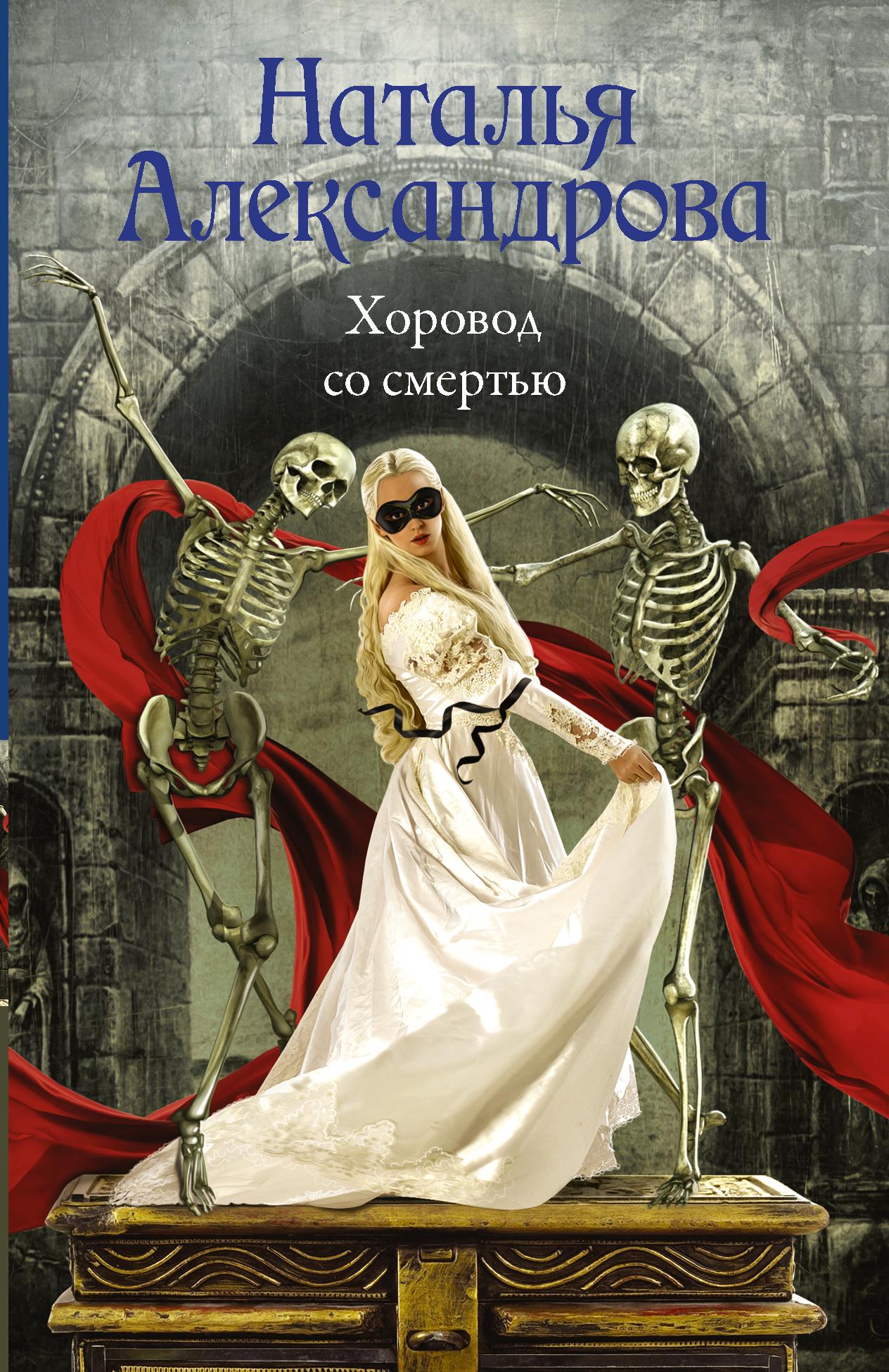 Наталья Александрова Хоровод со смертью