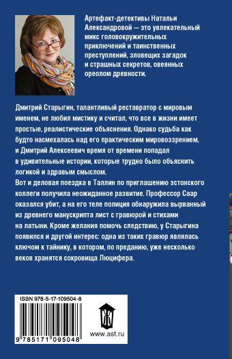 Хоровод со смертью Наталья Александрова