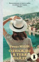 Ричард Мэдли - Однажды я тебя найду' обложка книги