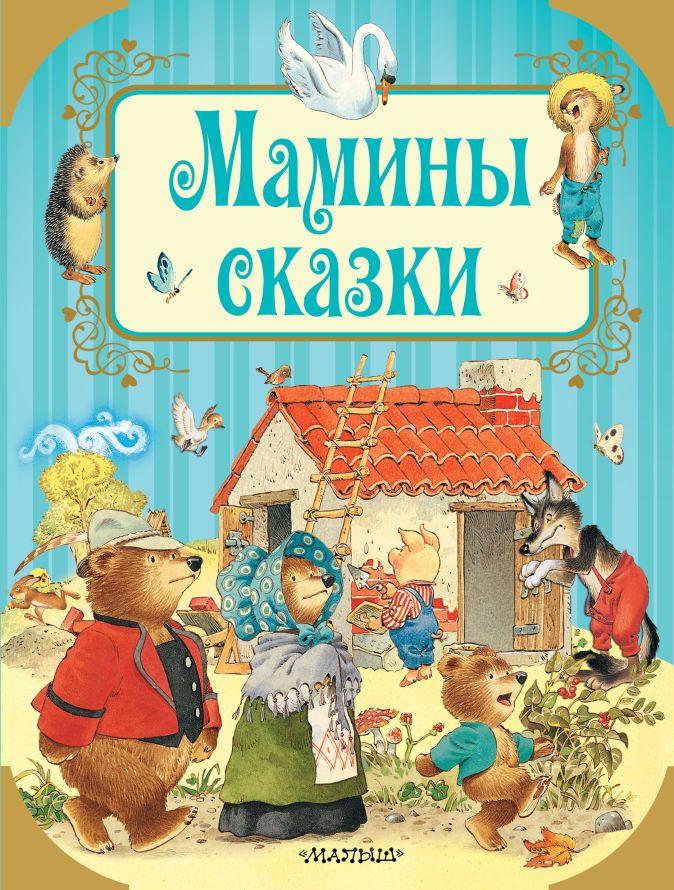 Тони Вульф - Мамины сказки обложка книги