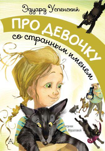 Э. Успенский - Про девочку со странным именем обложка книги