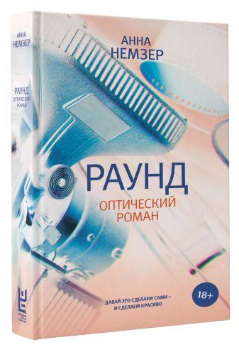 Анна Немзер - Раунд: оптический роман обложка книги
