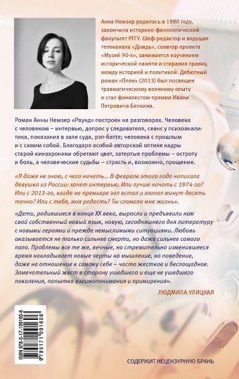 Раунд: оптический роман Анна Немзер