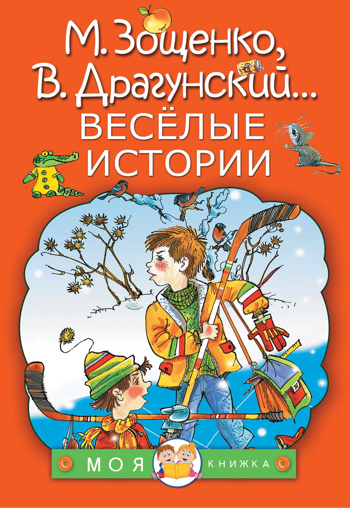 В Драгунский М Зощенко В Голявкин и др Весёлые истории