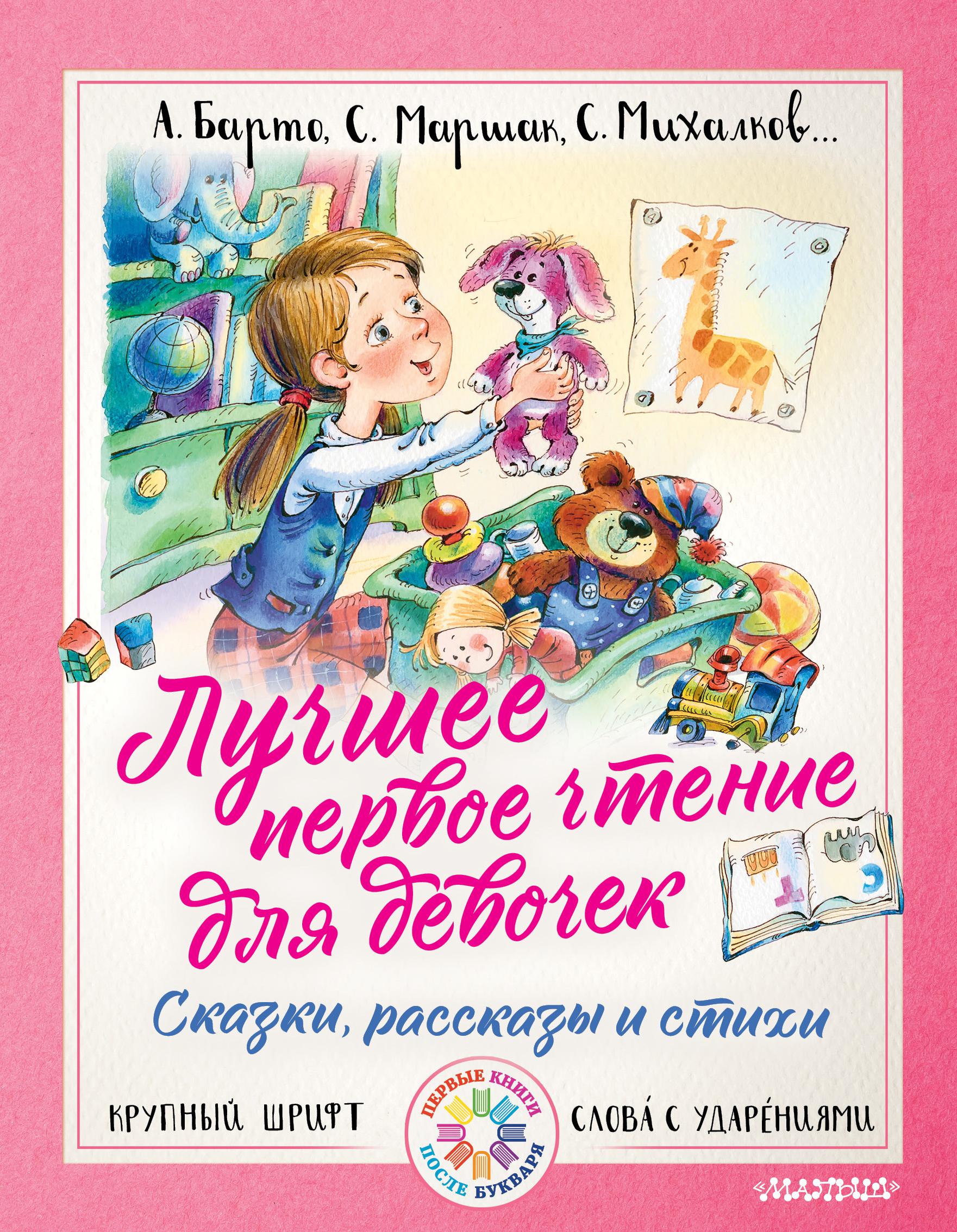 С. Маршак, С. Михалков, Э. Успенский и др. Лучшее первое чтение для девочек