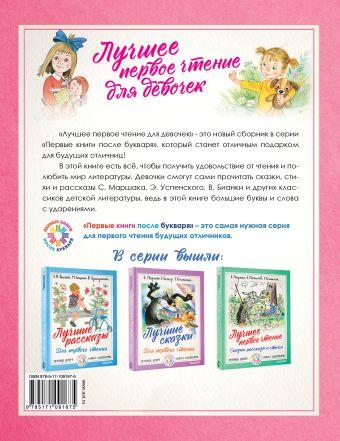 Лучшее первое чтение для девочек С. Маршак, С. Михалков, Э. Успенский и др.