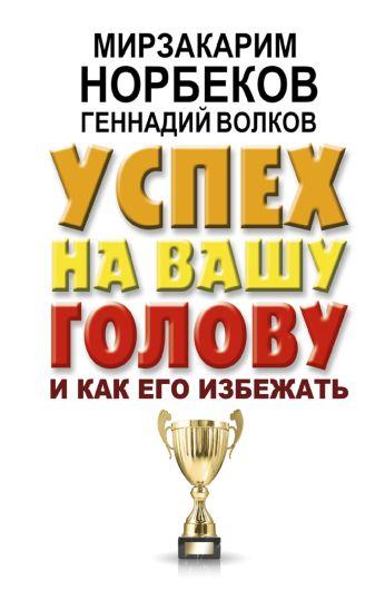 Норбеков М.С., Волков Г.В. - Успех на вашу голову и как его избежать обложка книги