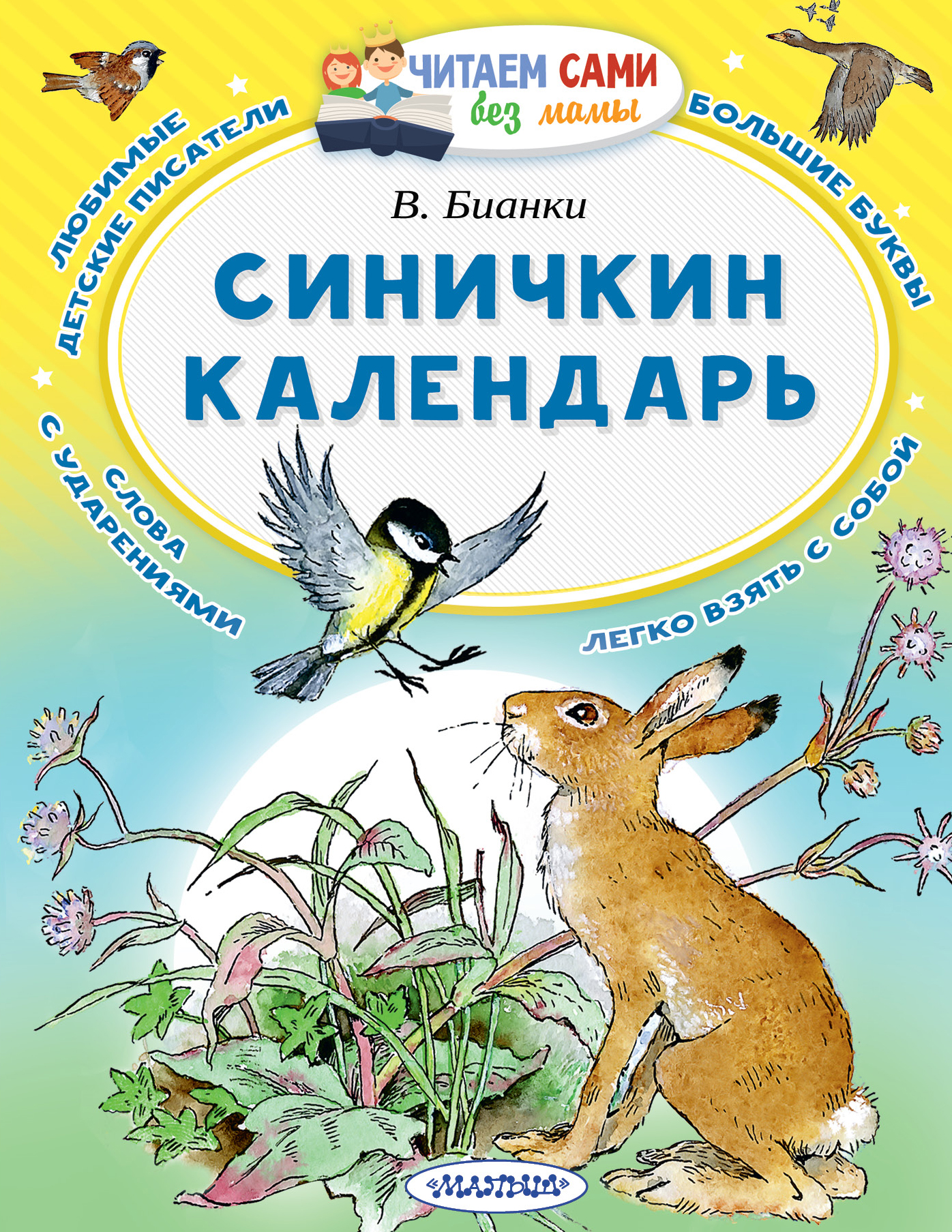 В. Бианки Синичкин календарь tiger family пенал с наполнением tiger family nature quest collection spring time